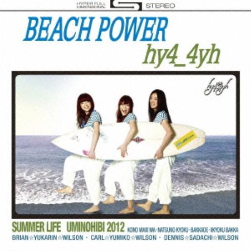 【中古】BEACH POWER/hy4 4yh