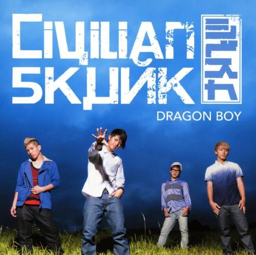 【中古】DRAGON BOY/Civilian Skunk