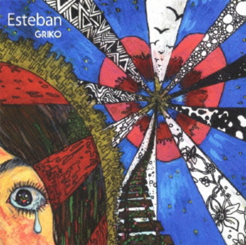 【中古】Esteban/GRIKO