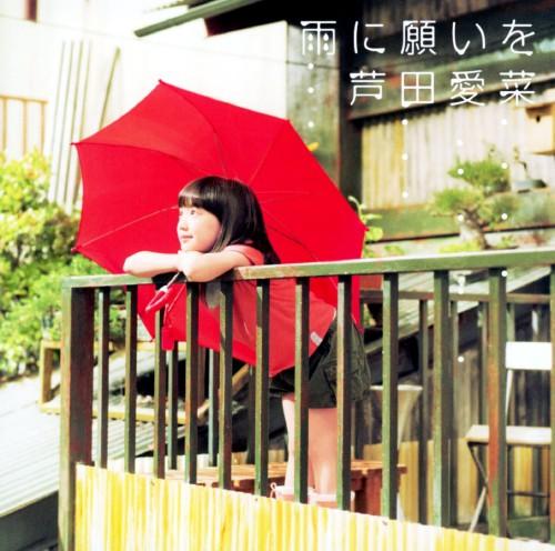 【中古】雨に願いを/芦田愛菜