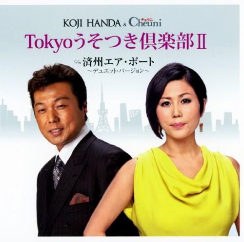 【中古】Tokyoうそつき倶楽部II/半田浩二&チェウニ