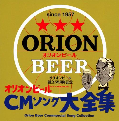 【中古】オリオンビール55周年記念 オリオンビールCMソング大全集/オムニバス