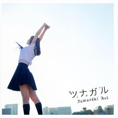 【中古】ツナガル/山崎あおい