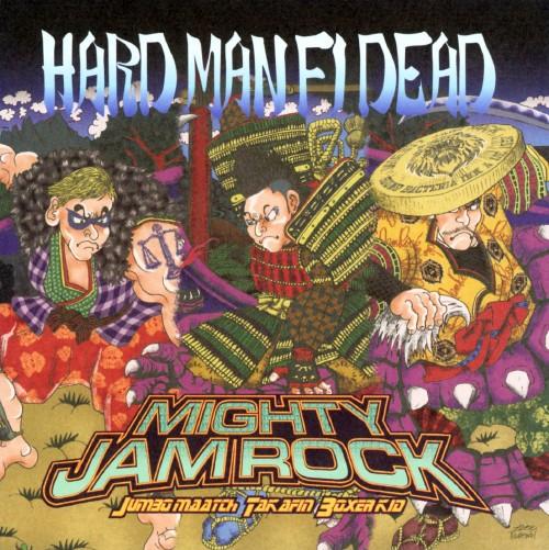 【中古】HARD MAN FI DEAD/MIGHTY JAM ROCK