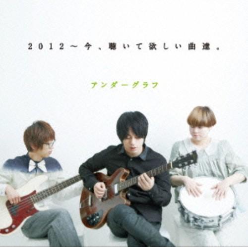 【中古】2012〜今、聴いて欲しい曲達。/アンダーグラフ