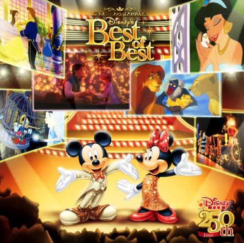 【中古】ディズニーファン読者が選んだ ディズニー ベスト・オブ・ベスト 250号記念盤/ディズニー