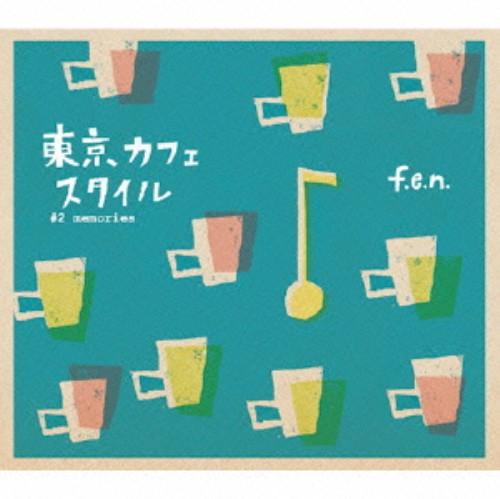 【中古】東京カフェスタイル #2 メモリー/f.e.n.