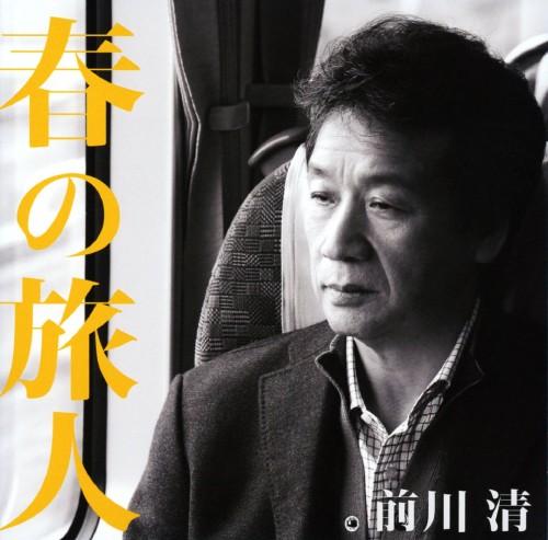 【中古】春の旅人/前川清