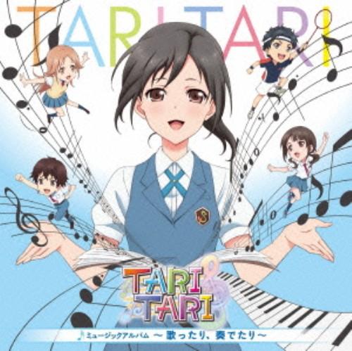【中古】TARI TARI ミュージックアルバム〜歌ったり、奏でたり〜/アニメ・サントラ