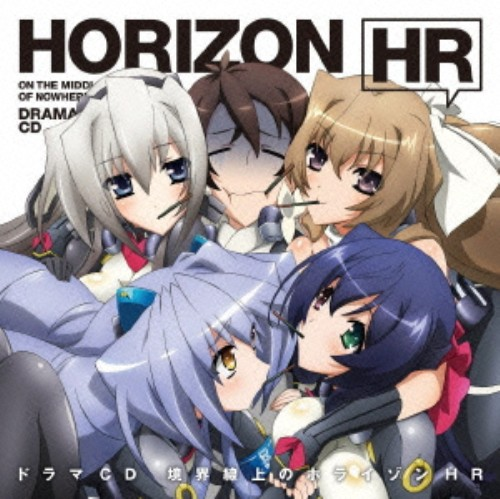 【中古】境界線上のホライゾン ドラマCD 境界線上のホライゾンHR/アニメ・ドラマCD