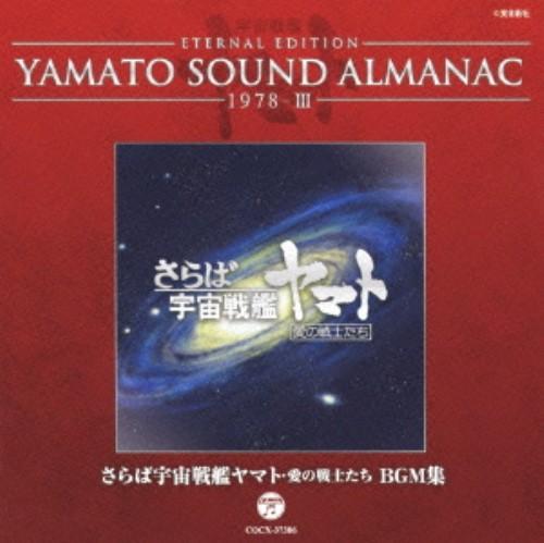 【中古】YAMATO SOUND ALMANAC 1978−III さらば宇宙戦艦ヤマト 愛の戦士たち BGM集/アニメ・サントラ