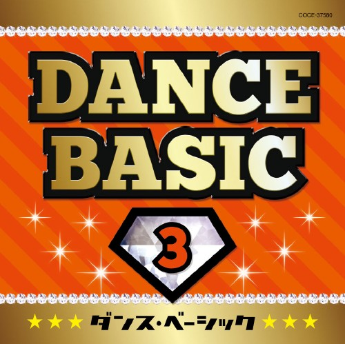 【中古】ダンスベーシック(3)/オムニバス