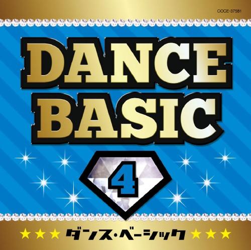【中古】ダンスベーシック(4)/オムニバス