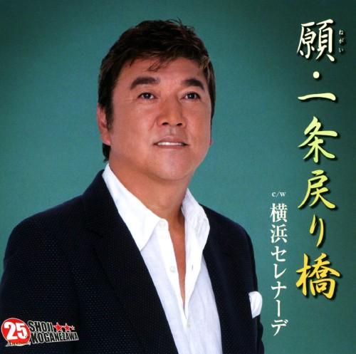 【中古】願・一条戻り橋/横浜セレナーデ/小金沢昇司
