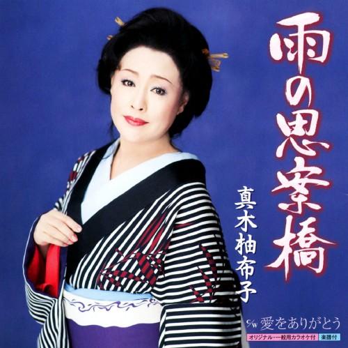 【中古】雨の思案橋/愛をありがとう/真木柚布子