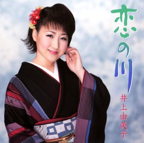 【中古】恋の川/高梁慕情/井上由美子