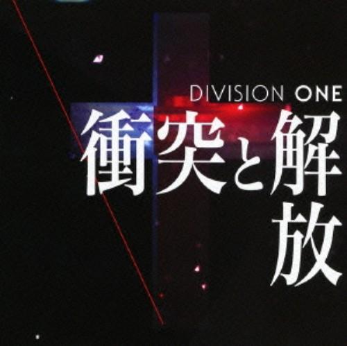 【中古】衝突と解放/DIVISION ONE