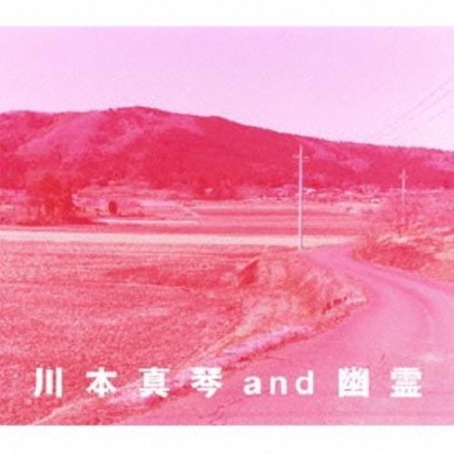 【中古】川本真琴 and 幽霊/川本真琴 and 幽霊