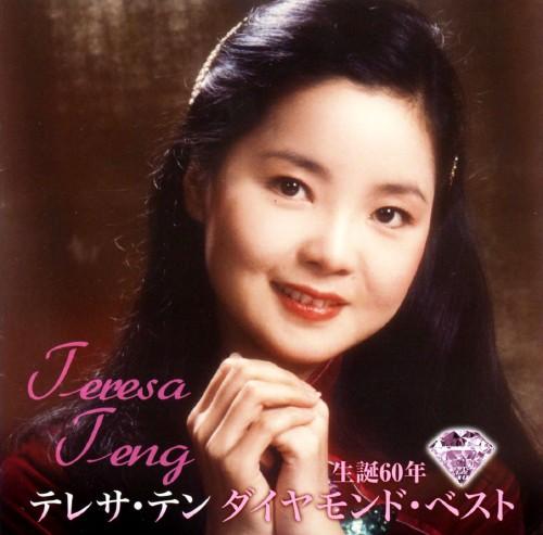 【中古】生誕60年 ダイヤモンド・ベスト/テレサ・テン