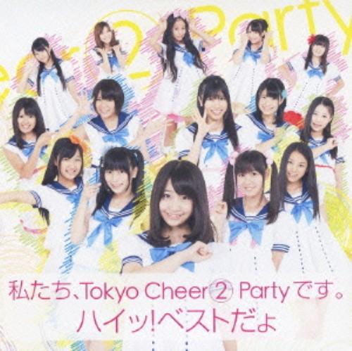 【中古】私たち、トーキョー・チアチア・パーティです。ハイッ!ベストだょ/Tokyo Cheer(2)Party