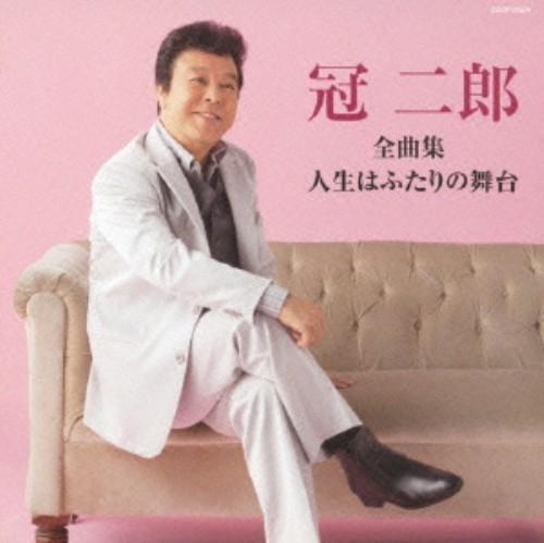 【中古】冠二郎全曲集 人生はふたりの舞台/冠二郎