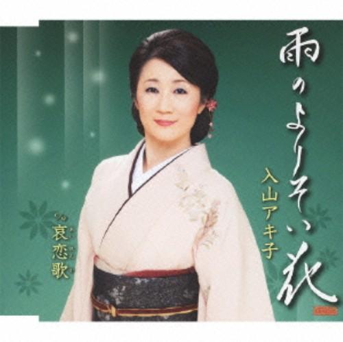 【中古】雨のよりそい花/入山アキ子