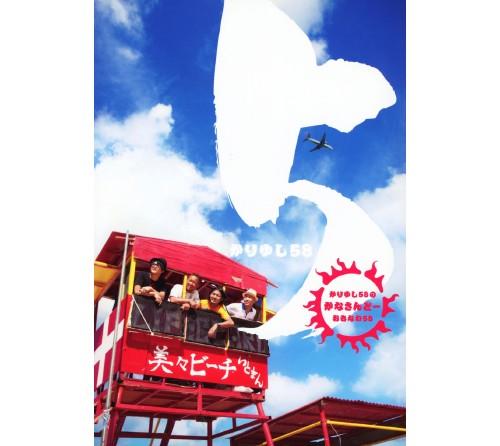 【中古】5(初回受注限定生産盤)(DVD付)/かりゆし58