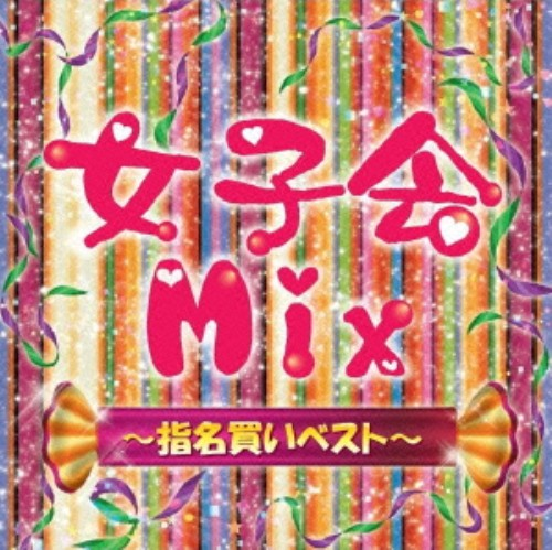【中古】女子会Mix〜指名買いベスト〜/オムニバス