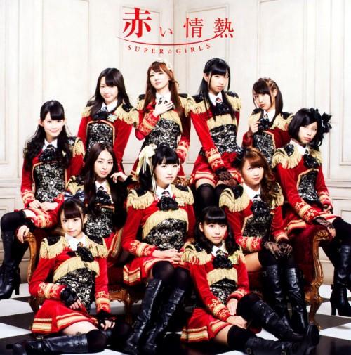 【中古】赤い情熱(初回限定盤)/SUPER☆GiRLS