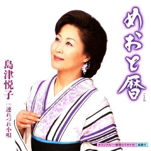 【中古】めおと暦/連れづれ小唄/島津悦子