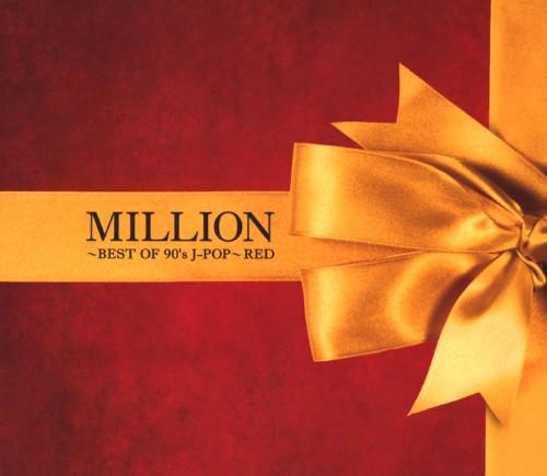 【中古】MILLION〜BEST OF 90's J−POP〜RED(DVD付)/オムニバス