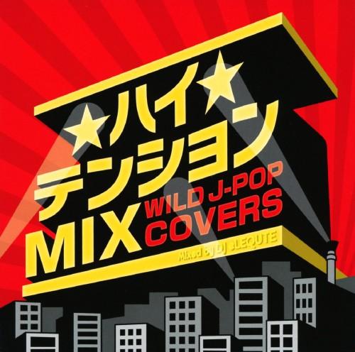 【中古】ハイテンションMIX ワイルド J−POP COVER mixed by DJ eLEQUTE/DJ eLEQUTE