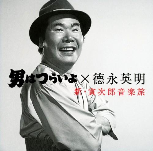 【中古】男はつらいよ×徳永英明 新・寅次郎音楽旅/サントラ