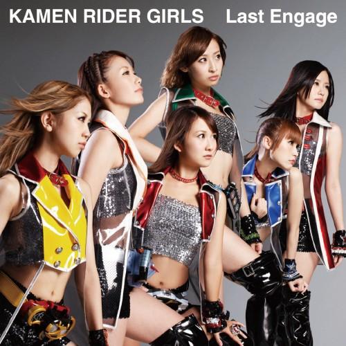 【中古】Last Engage/仮面ライダーGIRLS