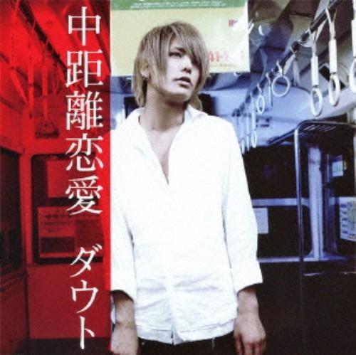 【中古】中距離恋愛(初回限定盤A)(DVD付)(東京盤)/D=OUT