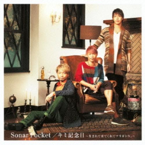 【中古】キミ記念日〜生まれて来てくれてアリガトウ。〜(初回限定盤)(DVD付)/Sonar Pocket