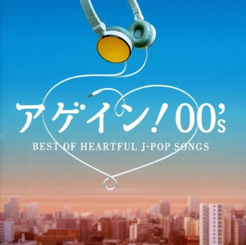 【中古】アゲイン!00's〜BEST OF HEARTFUL J−POP SONGS/オムニバス