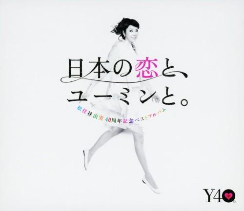 【中古】松任谷由実 40周年記念ベストアルバム 日本の恋と、ユーミンと。(初回限定盤)(3CD+DVD)/松任谷由実