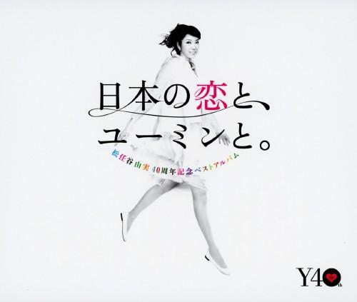 【中古】松任谷由実 40周年記念ベストアルバム 日本の恋と、ユーミンと。/松任谷由実