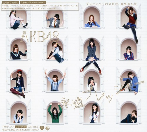 【中古】永遠プレッシャー(DVD付)(Type−A)/AKB48