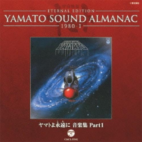 【中古】YAMATO SOUND ALMANAC 1980−I ヤマトよ永遠に 音楽集 PART1/アニメ・サントラ