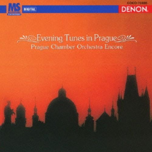 【中古】プラハの夕暮れ〜プラハ室内管弦楽団/プラハ室内管弦楽団