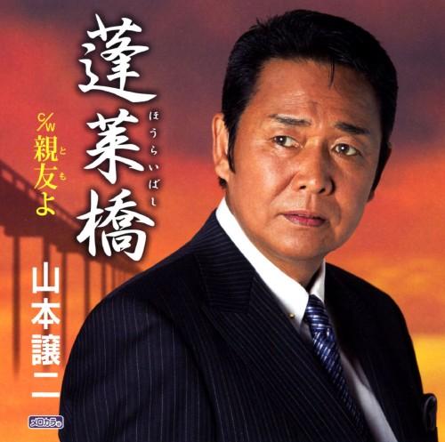【中古】蓬莱橋/親友よ/山本譲二