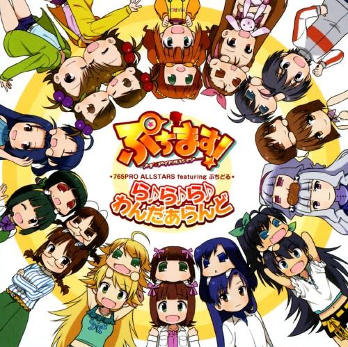 【中古】ら♪ら♪ら♪わんだぁらんど/765プロオールスターズ featuring ぷちどる