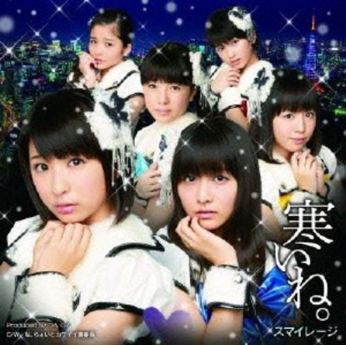 【中古】寒いね。(初回限定盤A)(DVD付)/S/mileage