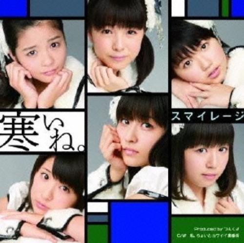 【中古】寒いね。(初回限定盤B)(DVD付)/S/mileage