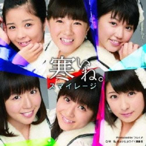 【中古】寒いね。(初回限定盤C)(DVD付)/S/mileage