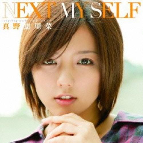 【中古】NEXT MY SELF(初回限定盤A)(DVD付)/真野恵里菜