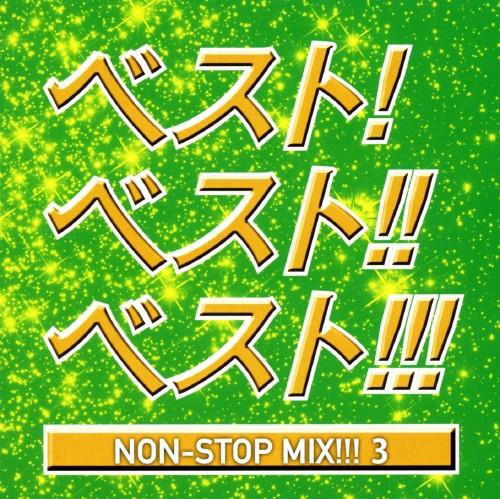 【中古】ベスト!ベスト!!ベスト3!!!〜NON STOP MIX〜/DJ HIROKI