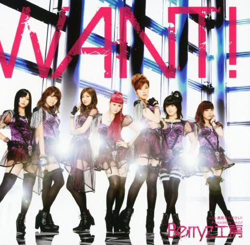 【中古】WANT!/Berryz工房